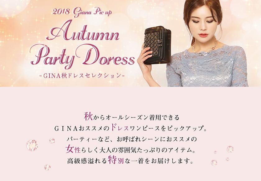 2018 GINA秋ドレスセレクション