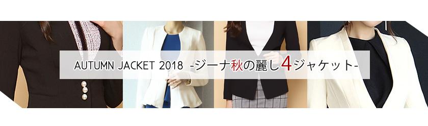 AUTUMN JACKET 2018 ジーナ秋の麗し4ジャケット