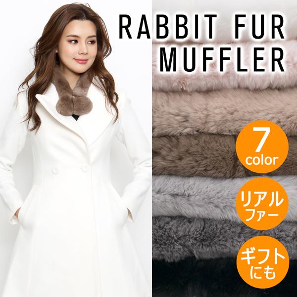 【一部予約】ラビットファー ティペット マフラー