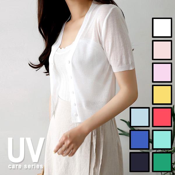UVカット加工 半袖 薄手ショート丈 エアリーカーディガン