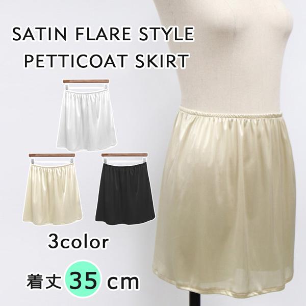 サテンフレアスタイル ペチコートスカート l 返品・交換不可