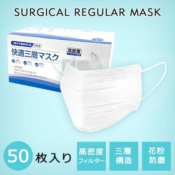 【お一人様一点限り】サージカルマスク 使い捨てマスク 50枚入り 三層構造   不織布マスク 白 ふつうサイズ レギュラーサイズ ホワイト  男女兼用