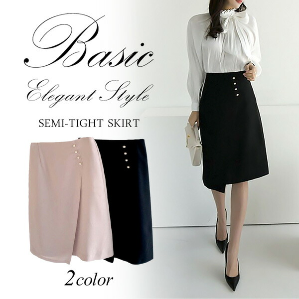 レイヤードスタイル パールボタンライン セミタイトスカート