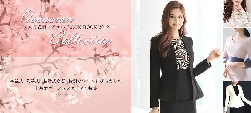 2019 春物式典コーデLookBook