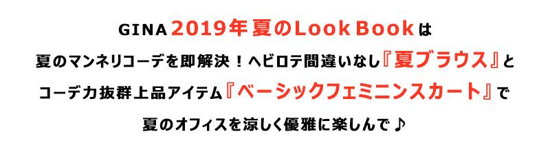 夏のオフィスカジュアルLookBook