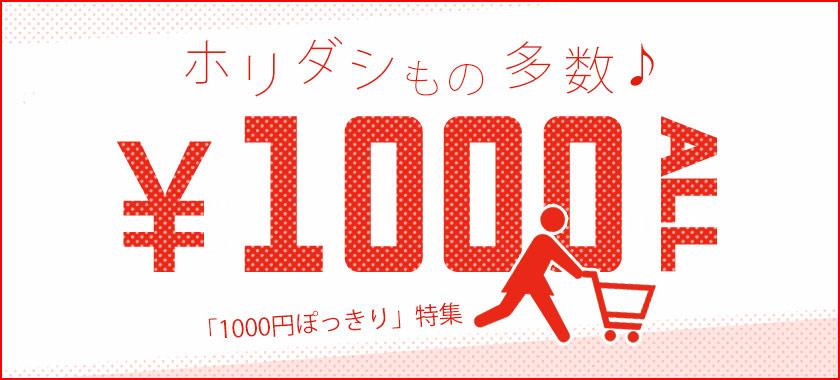 掘り出しもの多数♪1000円ぽっきり特集