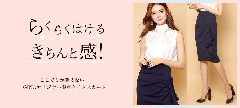 ラッフル&ギャザー ミディアム丈 チューリップタイトスカート