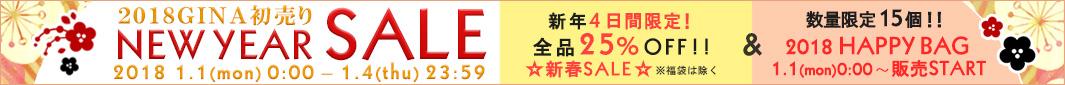 ≪全品25%OFF≫2018 GINA 初売りSALE